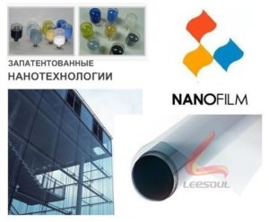 Энергосберегающие пленки от Nanofilm